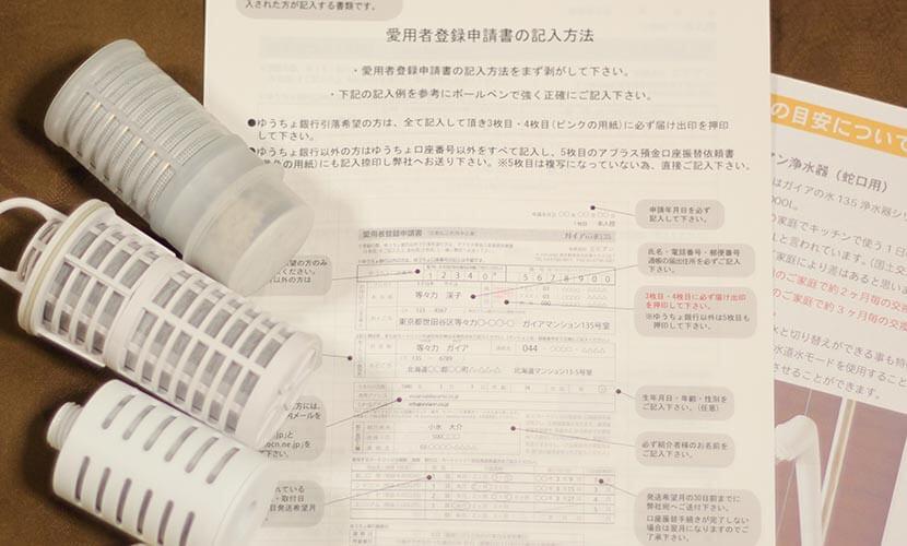 愛用者登録 登録用紙