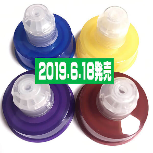 新色発売決定☆ガイアライトボトル(水筒)